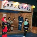 尾原「盆踊り納涼祭」
