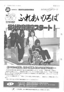 ふれあいひろばNo.311(PDF)