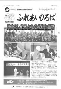 ふれあいひろばNo.312(PDF)
