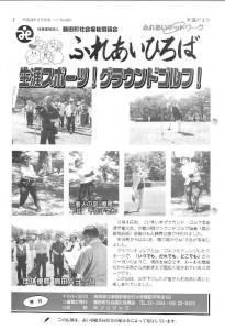 ふれあいひろばNo.313(PDF)