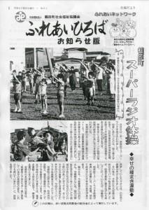 平成27年9月号表紙画像