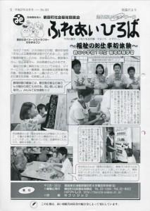 平成27年10月号表紙画像